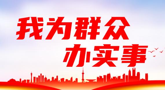 涞源县2021年7月份民生实事办理情况