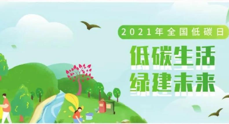 2021年全国低碳日——低碳生活 绿建未来
