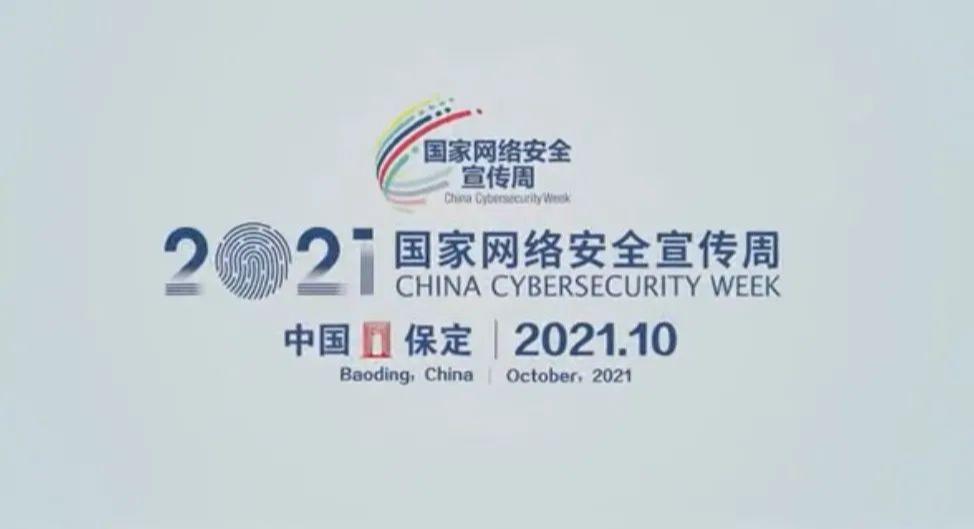 2021国家网络安全宣传周丨保定活动明日开启