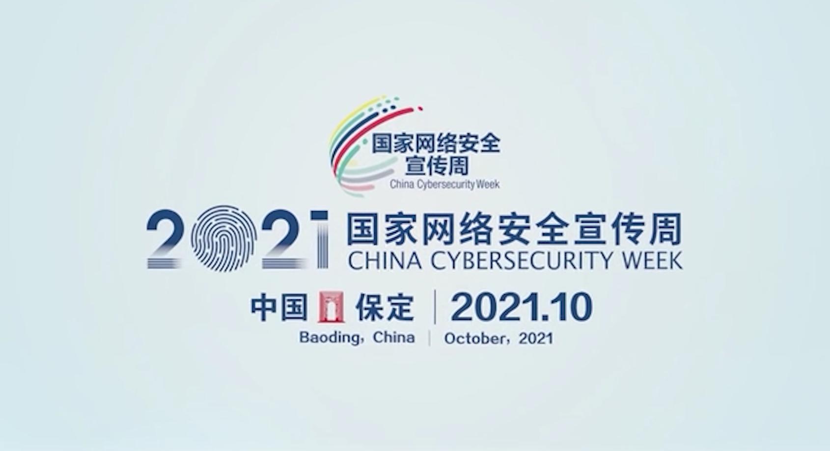 2021年国家网络安全宣传周短视频