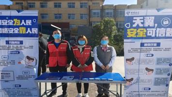 涞水县积极组织2021年国家网络安全宣传周电信日活动