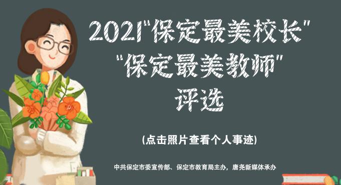 """2021""""保定最美校长""""""""保定最美教师""""评选活动,开始啦!"""