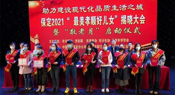 """庆重阳!保定市2021""""最美孝顺好儿女""""揭晓大会暨""""敬老月""""启动仪式正式举行"""
