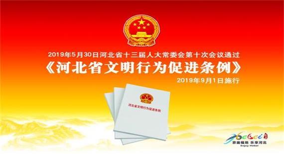 学习践行《河北省文明行为促进条例》