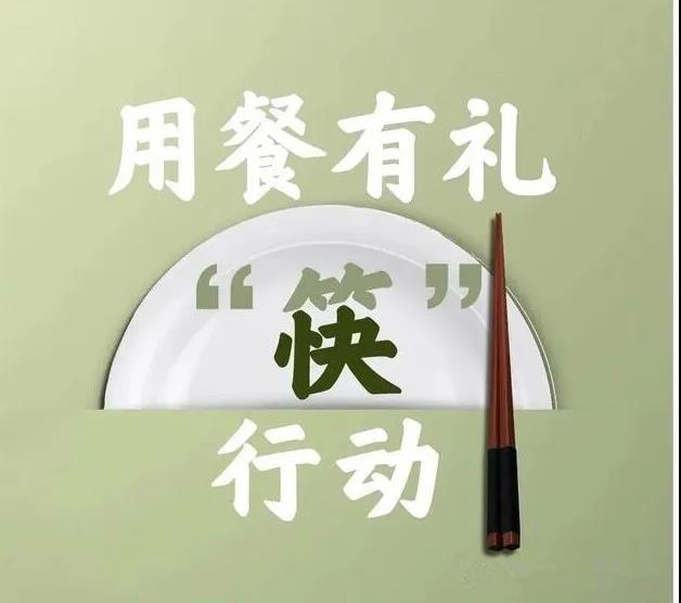 践行公筷行动 共创健康生活