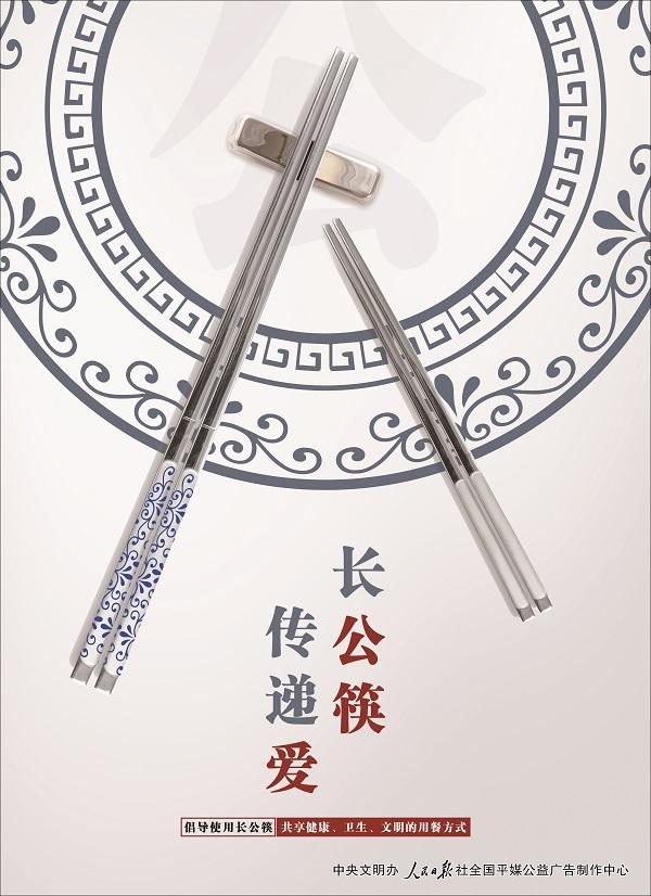 公筷00.jpg