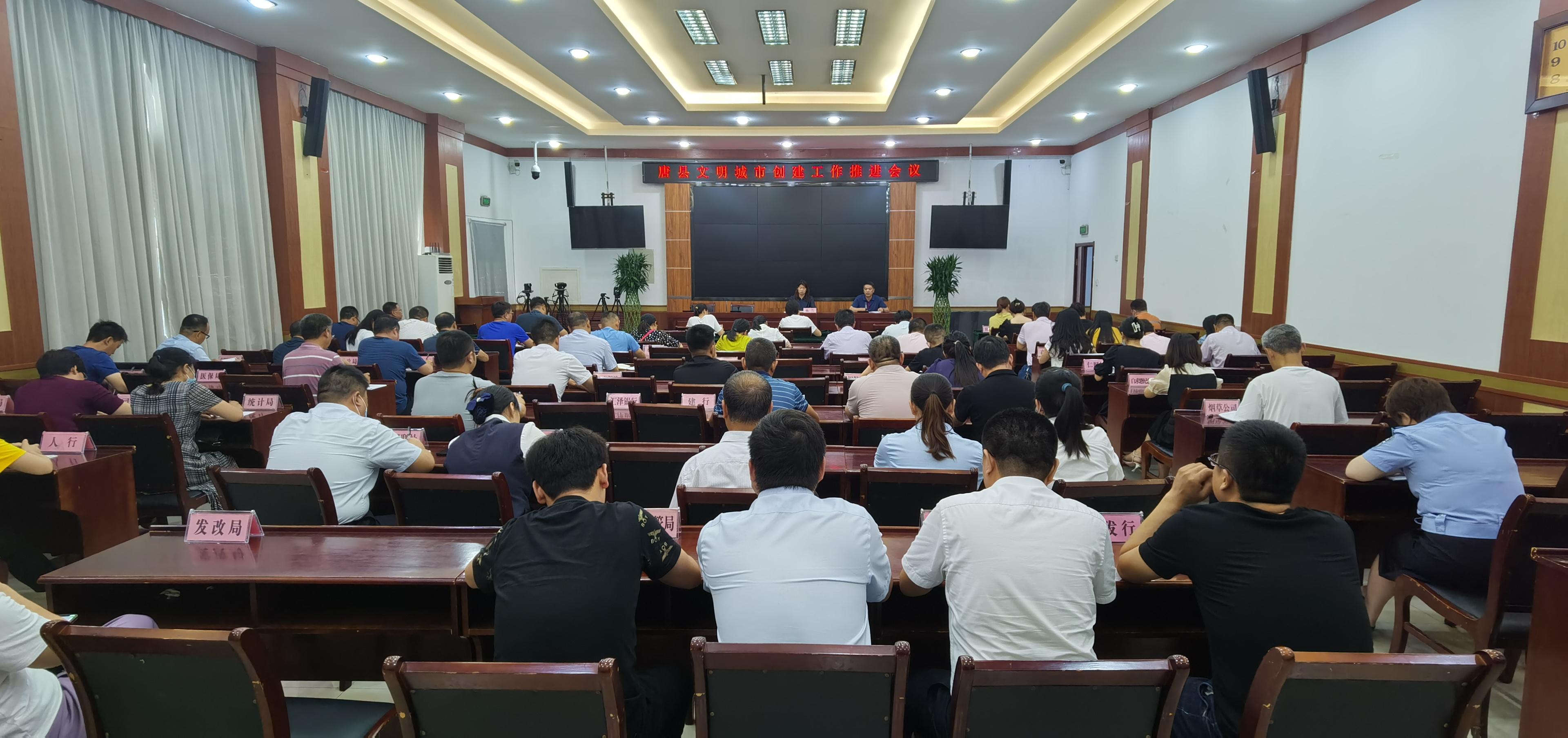 7月12日,唐县召开文明城市创建推进会.jpg