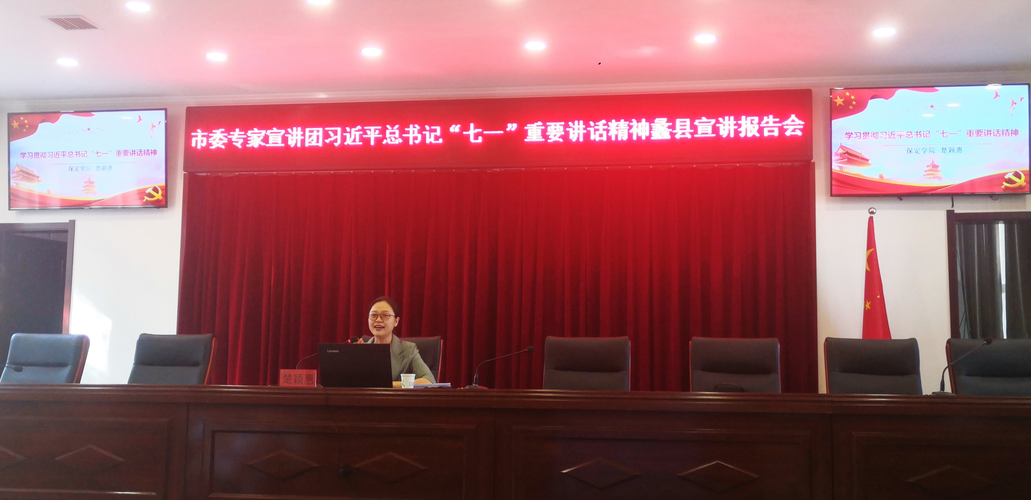 """保定市委党史专家宣讲团到蠡县宣讲总书记""""七一""""重要讲话精神"""